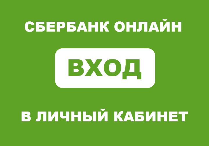 сбербанк онлайн запрос денег